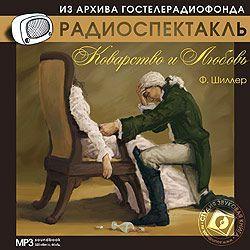 Фридрих Шиллер Коварство и любовь. Аудиоспектакль фридрих шиллер коварство и любовь аудиоспектакль