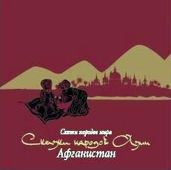 Сказки народов Азии. Афганистан