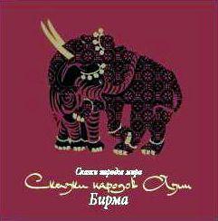 Сказки народов Азии. Бирма