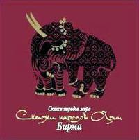 творчество, Народное  - Сказки народов Азии. Бирма
