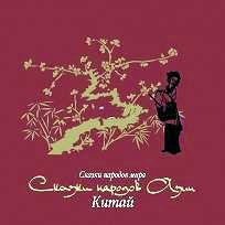 Народное творчество Сказки народов Азии. Китай юлия носовицкая когда восходит солнце на закате