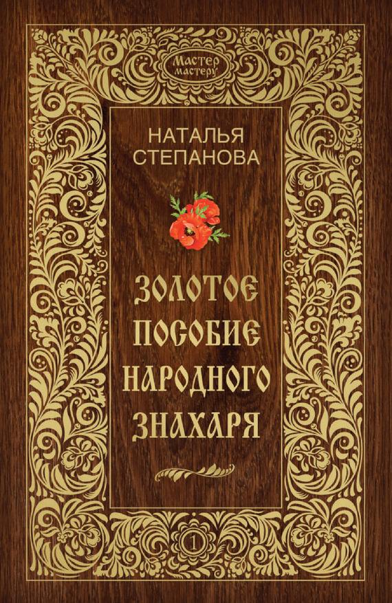 Степанова. Мастер-мастеру.Золотое пособие народного знахаря. Книга 1