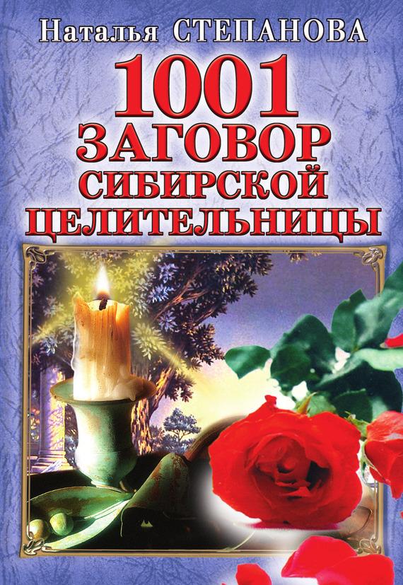 1001 заговор сибирской целительницы - Наталья Ивановна Степанова