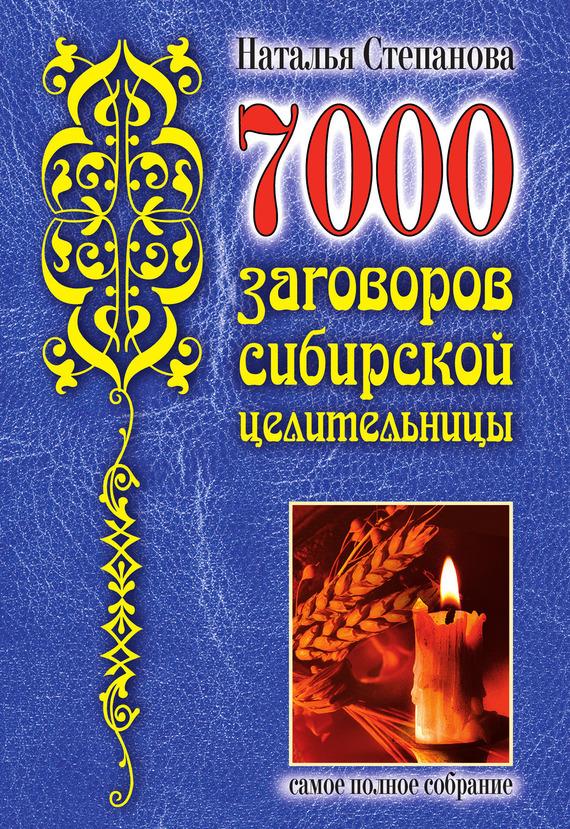 7000 заговоров сибирской целительницы - Наталья Ивановна Степанова