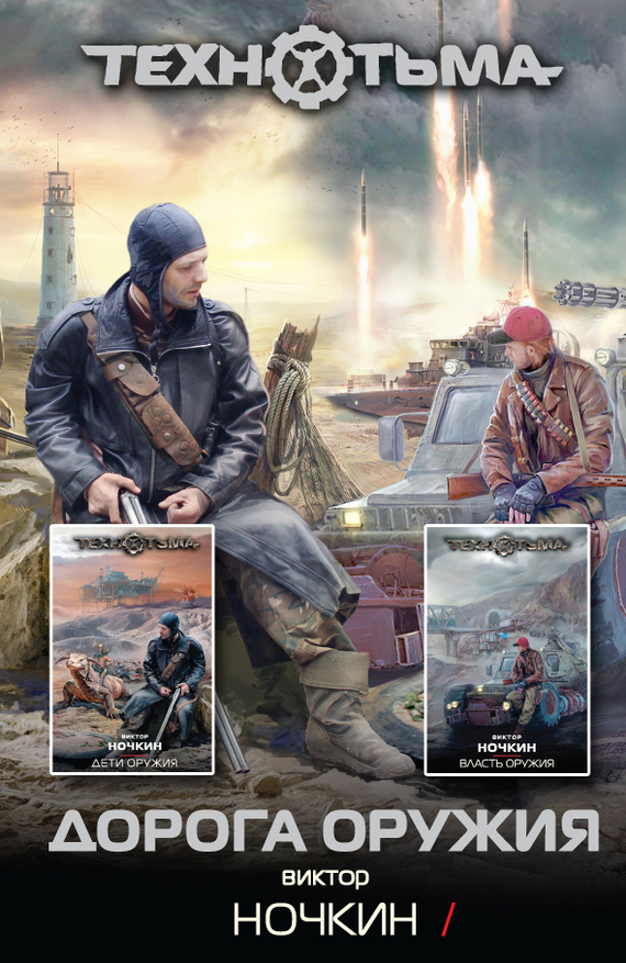 Виктор Ночкин - Дорога оружия (сборник)