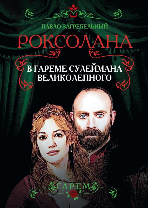 Павел Загребельный Роксолана. В гареме Сулеймана Великолепного