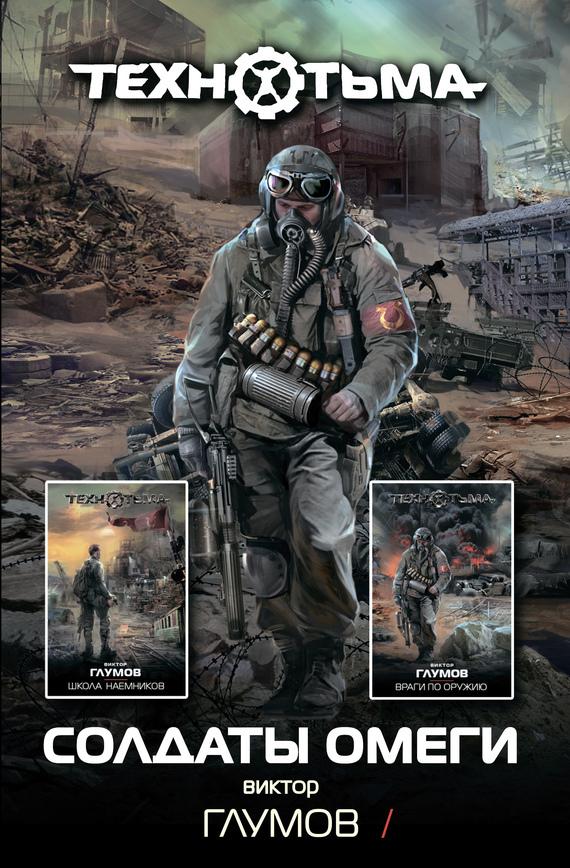 Виктор Глумов - Солдаты Омеги (сборник) (fb2) скачать книгу бесплатно