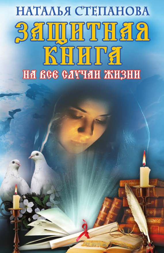 Защитная книга на все случаи жизни - Наталья Ивановна Степанова
