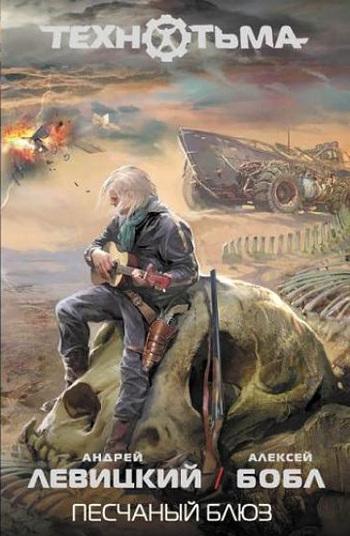 Андрей Левицкий Песчаный блюз книги эксмо я дрался на тигре немецкие танкисты рассказывают