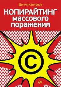 Каплунов, Денис  - Копирайтинг массового поражения