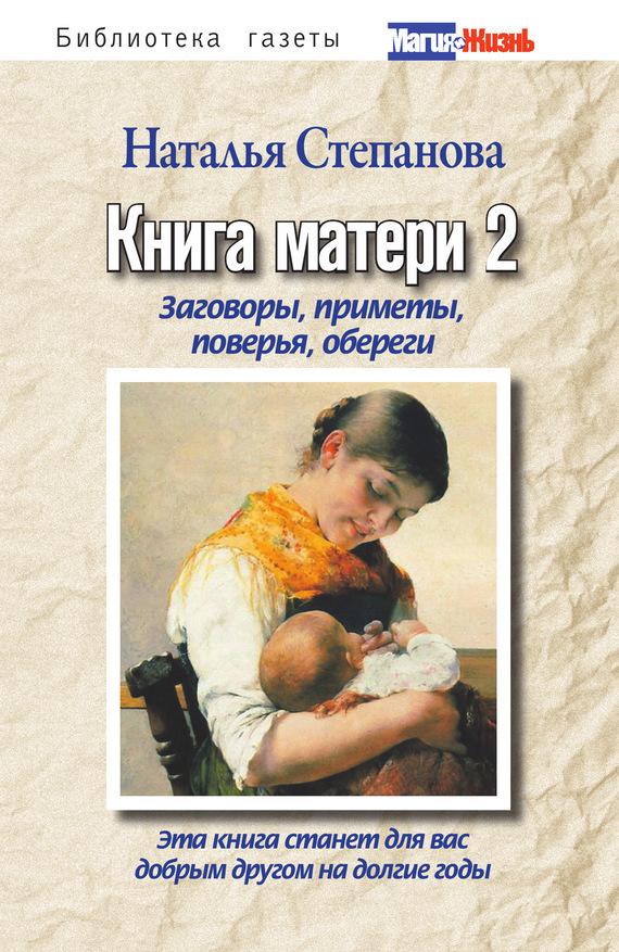 Наталья степанова книга матери скачать бесплатно