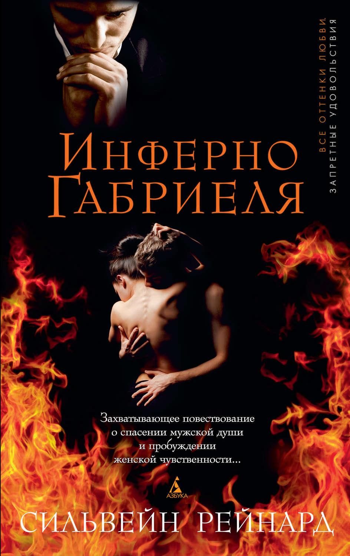 Книги Эротическая литература читать онлайн