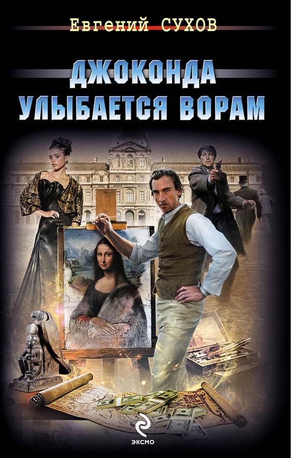 Джоконда улыбается ворам - Евгений Сухов