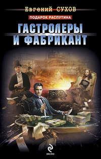 Сухов, Евгений  - Гастролеры и фабрикант