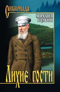 Михаил Щукин - Лихие гости