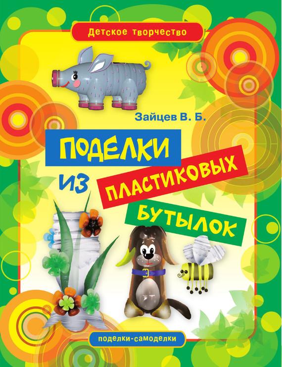напряженная интрига в книге Виктор Зайцев