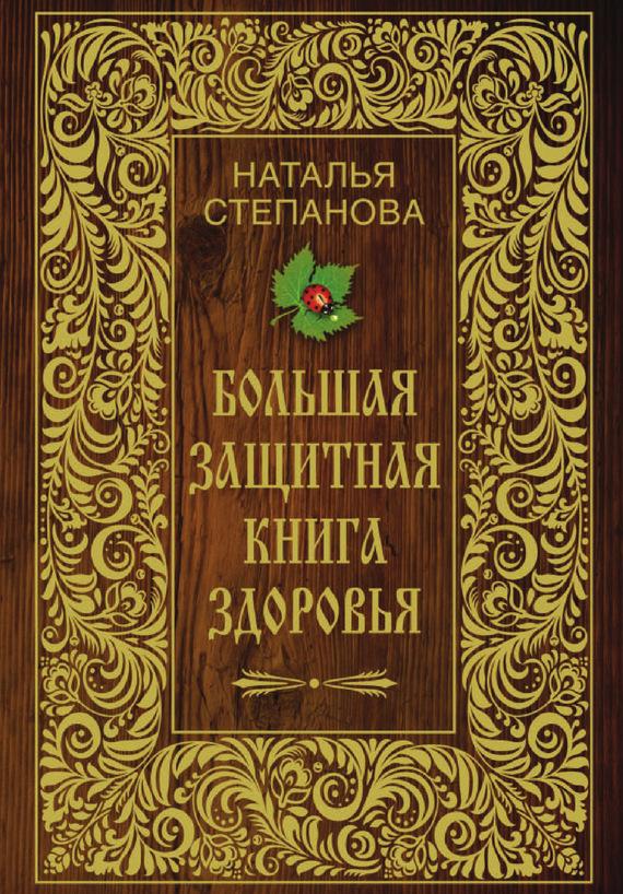 Наталья Степанова Большая защитная книга здоровья наталья пирогова большая свадебная книга