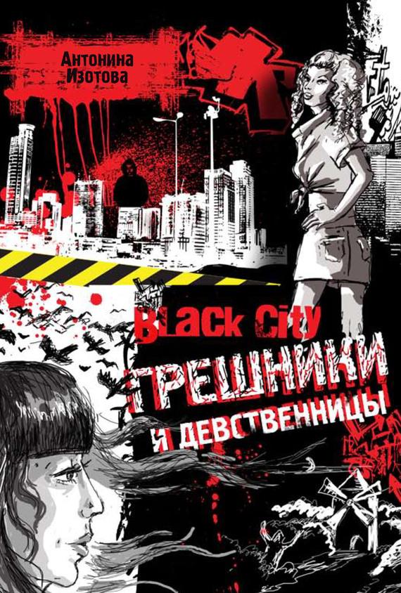 Black City. Грешники и девственницы - Антонина Изотова