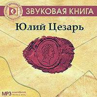Ткаченко, Ирина  - Юлий Цезарь