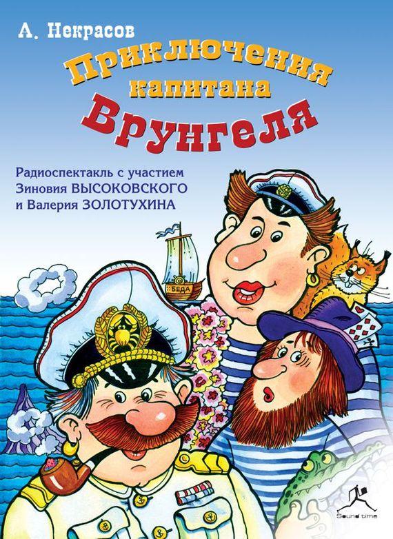 Андрей Некрасов Приключения капитана Врунгеля (спектакль) путешествие и приключения капитана гаттераса