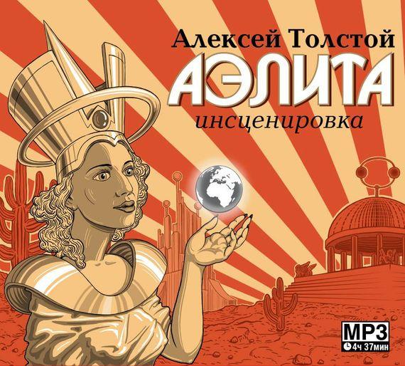 Алексей Толстой Аэлита (спектакль) аристократия и революция