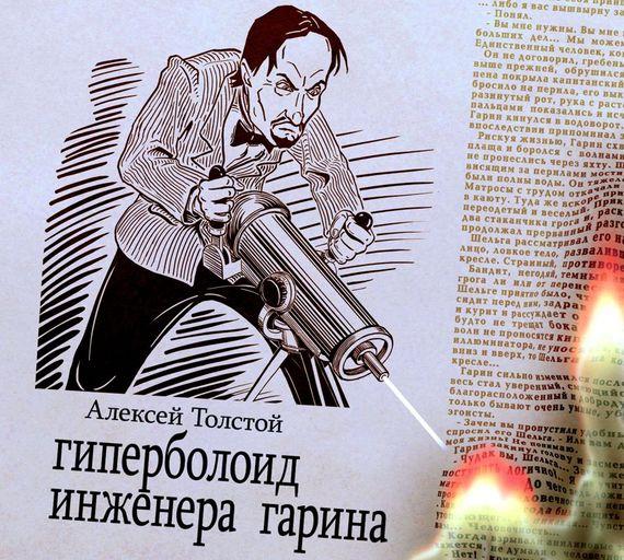 Гиперболоид инженера Гарина - Алексей Толстой