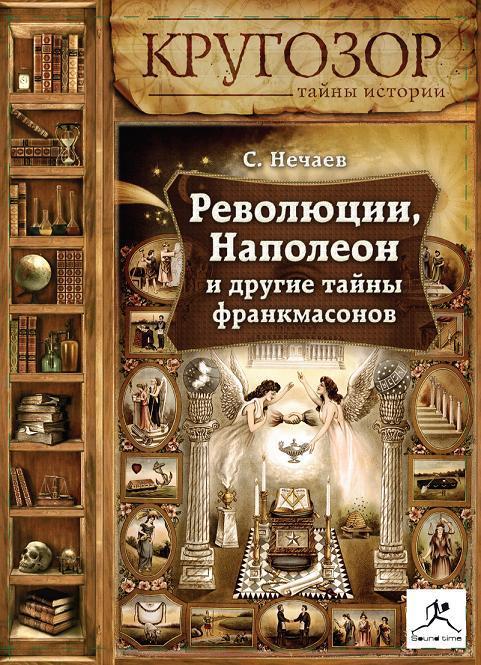 Революции, Наполеон и др. тайны франкмасонов - Сергей Нечаев