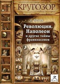 Нечаев, Сергей  - Революции, Наполеон и другие тайны франкмасонов