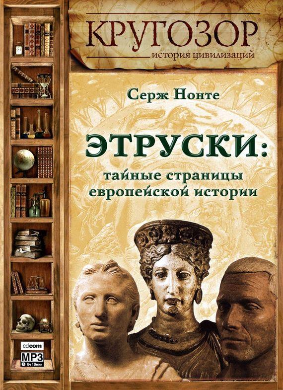 Этруски: тайные страницы европейской истории - Сергей Нечаев
