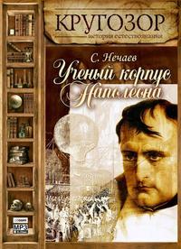 Нечаев, Сергей  - Ученый корпус Наполеона