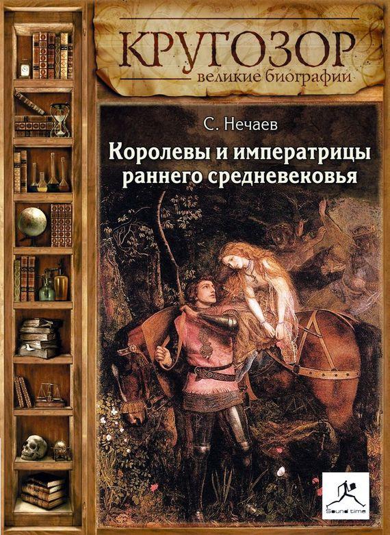 Королевы и императрицы раннего средневековья - Сергей Нечаев