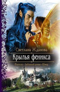 Жданова, Светлана  - Крылья феникса