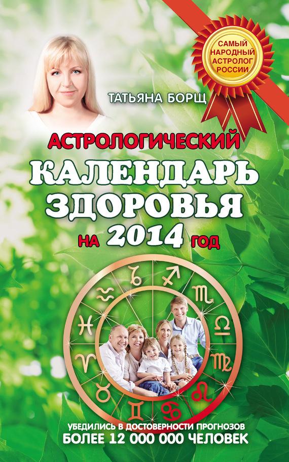 Астрологический календарь здоровья на 2014 год - Татьяна Борщ