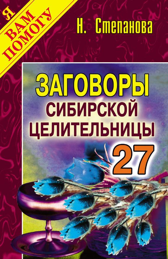 Заговоры сибирской целительницы. Выпуск 27 - Наталья Ивановна Степанова