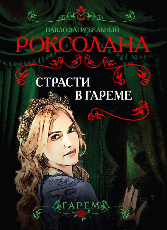 Книга пало альто на русском скачать