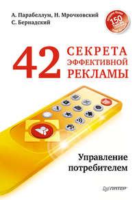 Бернадский, Сергей  - 42 секрета эффективной рекламы. Управление потребителем