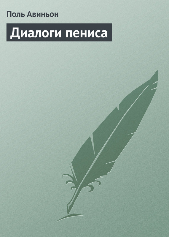 яркий рассказ в книге Поль Авиньон