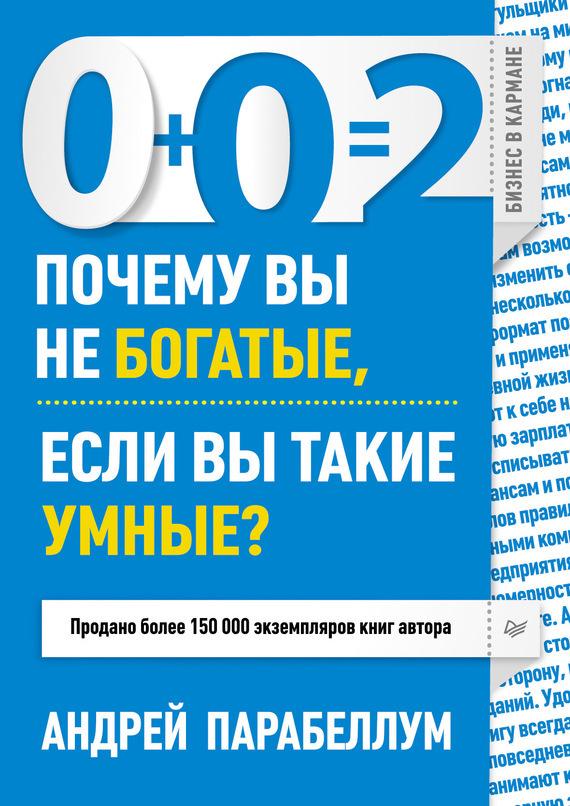 0+0=2. Почему вы не богатые, если вы такие умные? - Андрей Парабеллум