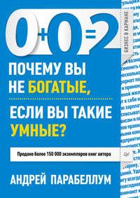 Парабеллум, Андрей  - 0+0=2. Почему вы не богатые, если вы такие умные?