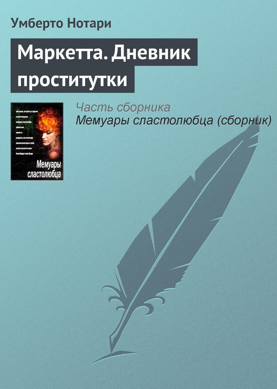 Читать эротические романы повести книги бесплатно онлайн
