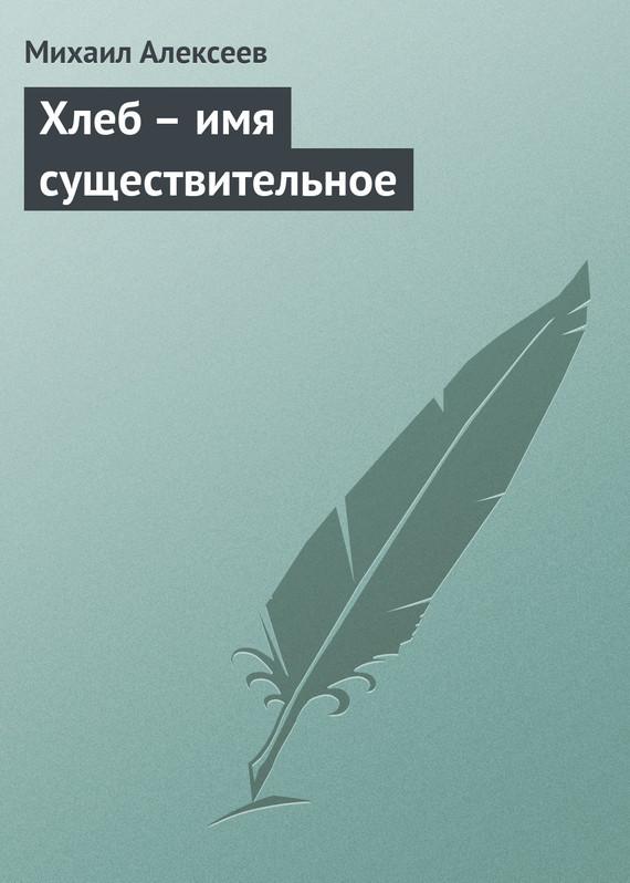 Хлеб – имя существительное LitRes.ru 49.000