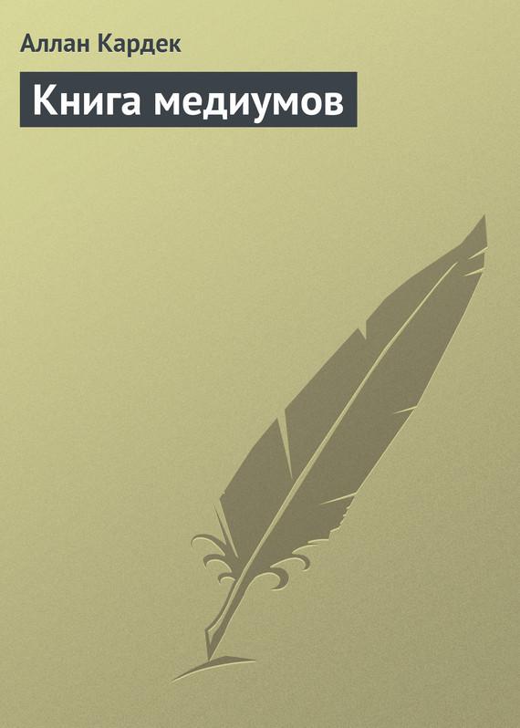 Книга медиумов