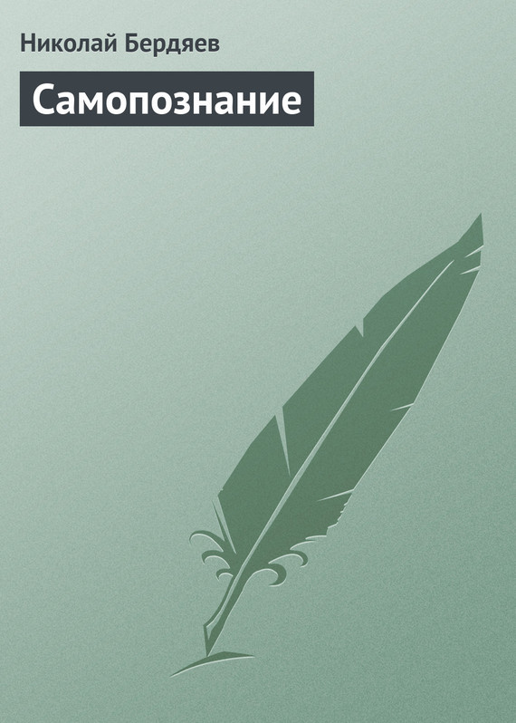 напряженная интрига в книге Николай Бердяев