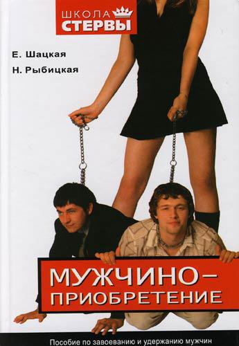 Скачать Наталья Борисовна Рыбицкая бесплатно Мужчиноприобретение. Пособие по завоеванию и удержанию мужчин
