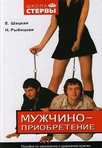 Рыбицкая, Наталья Борисовна  - Мужчиноприобретение. Пособие по завоеванию и удержанию мужчин