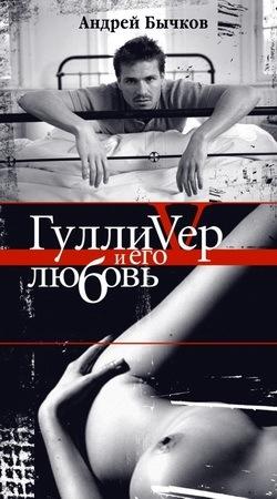 Андрей Бычков Гулливер и его любовь андрей тычина украина запад восток путеводитель