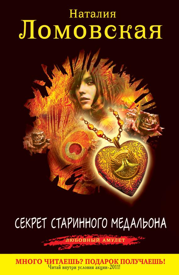 Наталия Ломовская бесплатно