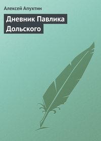 Апухтин, Алексей  - Дневник Павлика Дольского