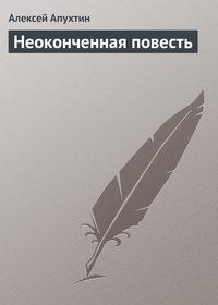 Апухтин, Алексей  - Неоконченная повесть