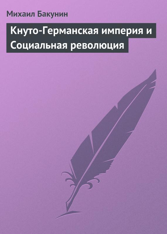 обложка книги static/bookimages/08/25/49/08254972.bin.dir/08254972.cover.jpg